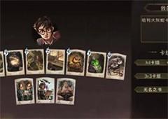 哈利波特魔法觉醒哈利火蛇怎么玩 卡组搭配使用方法攻略