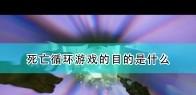 《死亡循环》游戏目的介绍