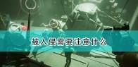 《死亡循环》被入侵游玩注意事项分享