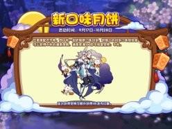 洛克王国新口味月饼攻略 新口味月饼活动玩法介绍
