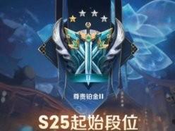 王者荣耀s25赛季段位继承表 s25赛季掉段掉星规则详解