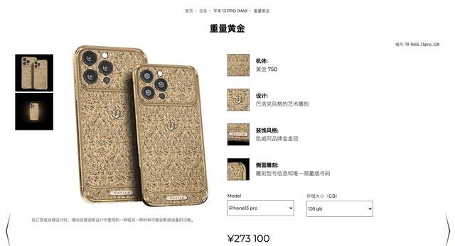 iPhone13Pro黄金版外观什么样 iPhone13Pro黄金版图文展示