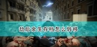 《僵尸世界大战:劫后余生》存档转移方法介绍