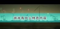 《The Plane Effect》游戏特色内容介绍