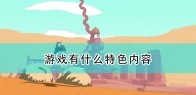 《Sable》游戏特色内容介绍