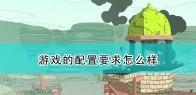 《Sable》游戏配置要求一览