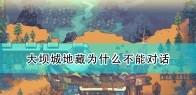 《风来之国》大坝城地藏无法对话原因介绍