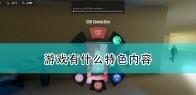 《OFF GRID : Stealth Hacking》游戏特色内容介绍