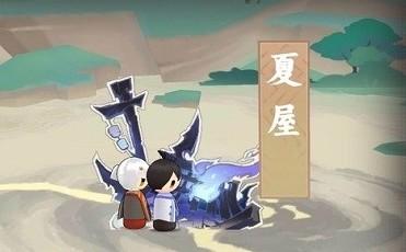 仙剑奇侠传九野第二章夏屋怎么打