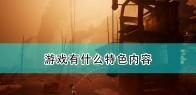 《提线木偶奇遇记》游戏特色内容介绍
