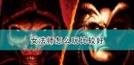 《暗黑破坏神2:重制版》女法师主流玩法介绍
