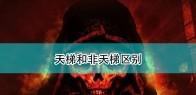 《暗黑破坏神2:重制版》天梯和非天梯区别
