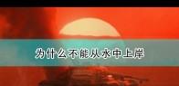 《孤岛惊魂6》无法从水中上岸原因介绍