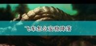《孤岛惊魂6》飞车安稳降落技巧介绍