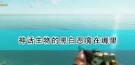 《孤岛惊魂6》神话生物黑白恶魔位置介绍