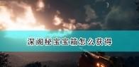 《孤岛惊魂6》深阁秘宝宝箱获得技巧介绍