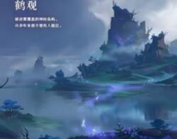 原神2.2版本新地图和和怪物介绍