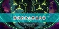 《永世必死》游戏特色内容介绍