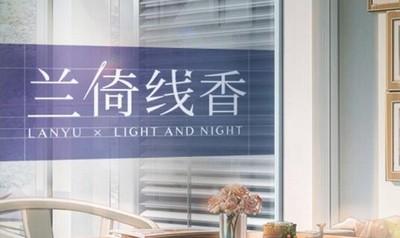 光与夜之恋兰倚线香答案分享