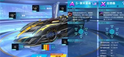 QQ飞车手游组装车狂想曲怎么样