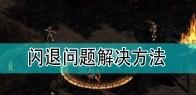 《暗黑破坏神2》闪退问题解决方法