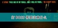 《邪恶冥刻》BOSS战注意事项分享