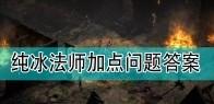 《暗黑破坏神2》纯冰法师加点问题解决方法