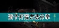 《暗黑破坏神2》蛮子开荒技方法分享