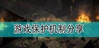 《暗黑破坏神2》保护机制分享