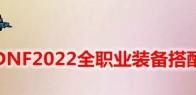DNF2022全职业装备搭配